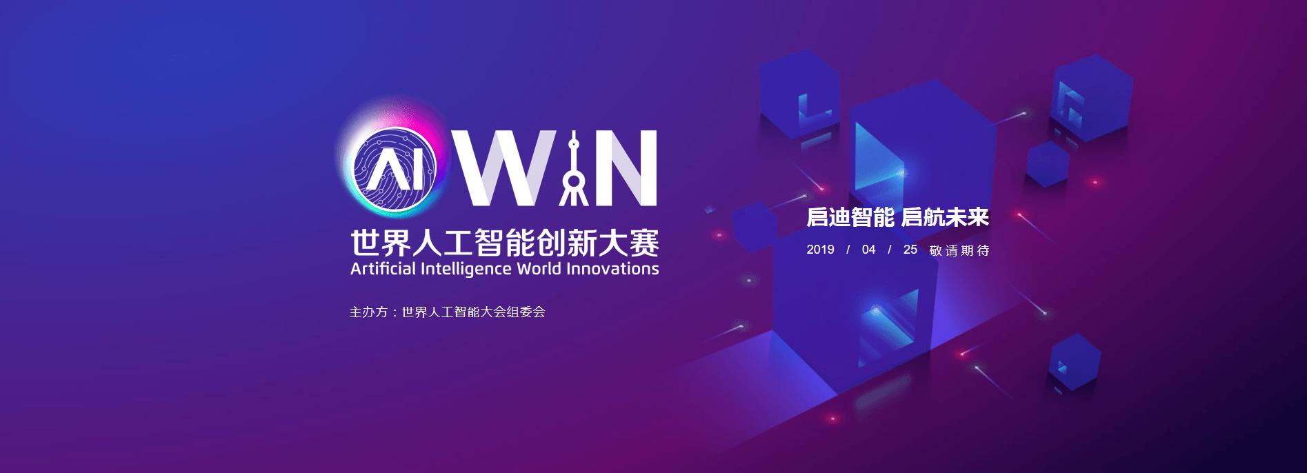 China AIWIN